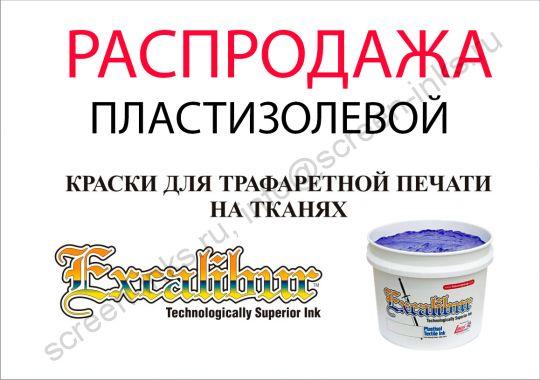 Краска пластизоль Excalibur 600 Process Black/ Черная