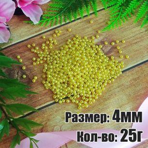 25г - 4мм_Бусы круглые (пластик) Цвет:В15