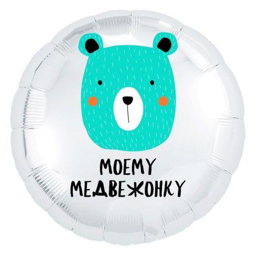 """Гелиевый шар """"Моему Медвежонку"""""""