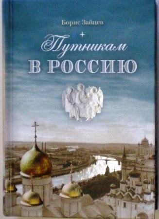 Путникам в Россию. Роман, очерки, публицистика. Православная проза для души