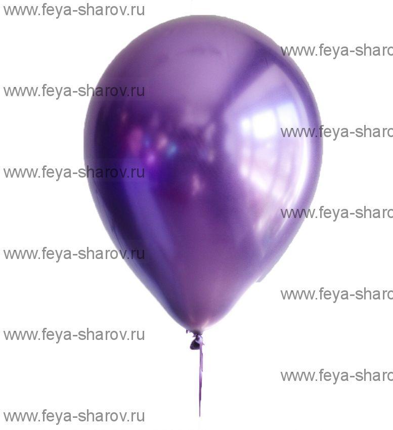 """Шар 11"""" (29см) Хром Фиолетовый"""