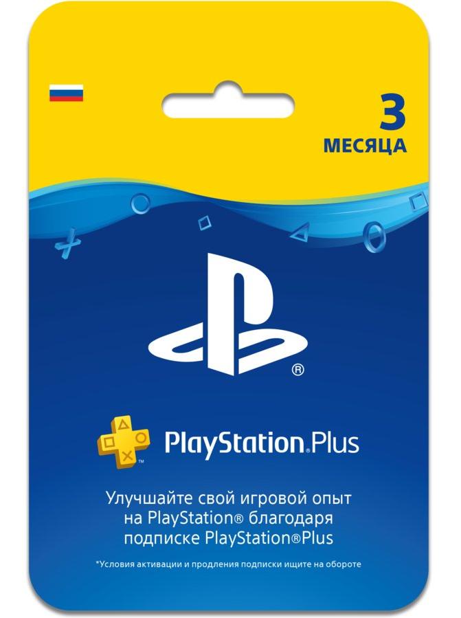 Карта оплаты PlayStation Plus Card: Подписка на 3 месяца ( 90 дней )