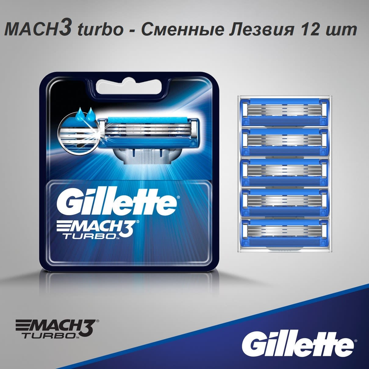 ЛЕЗВИЯ GILLETTE MACH3 TURBO (12 ШТ)