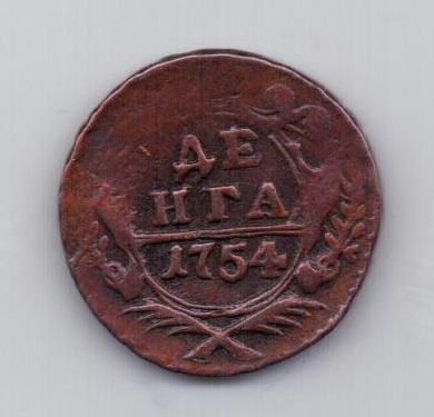 деньга 1754 года XF Редкий год