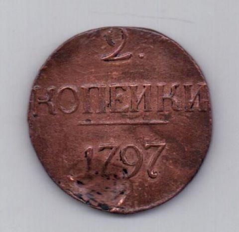 2 копейки 1797 года R! без букв !