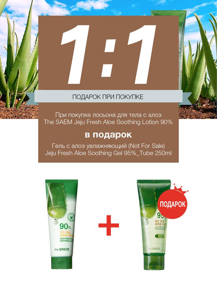 Подарок к покупке! Лосьон для тела с алоэ The Saem Jeju Fresh Aloe Soothing Lotion 90% 250мл