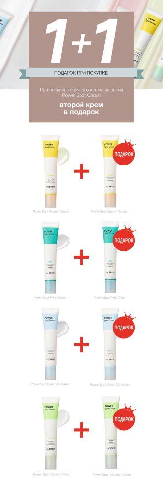 Подарок к покупке! Крем точечный витаминный SAEM Power Spot Cream 40мл