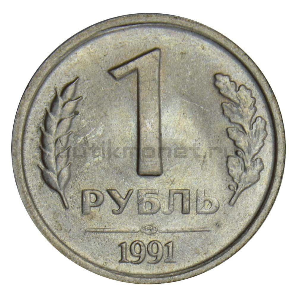 1 рубль 1991 ЛМД ГКЧП AU