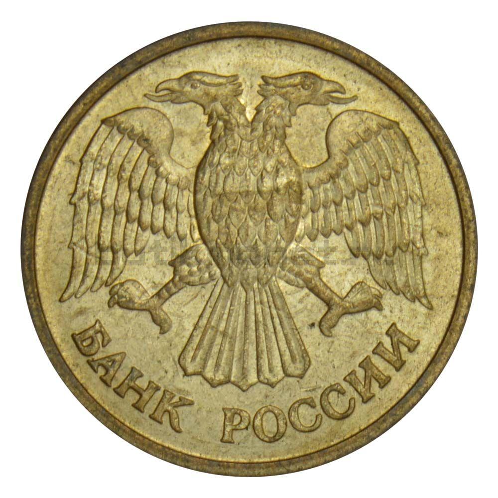 1 рубль 1992 ММД AU