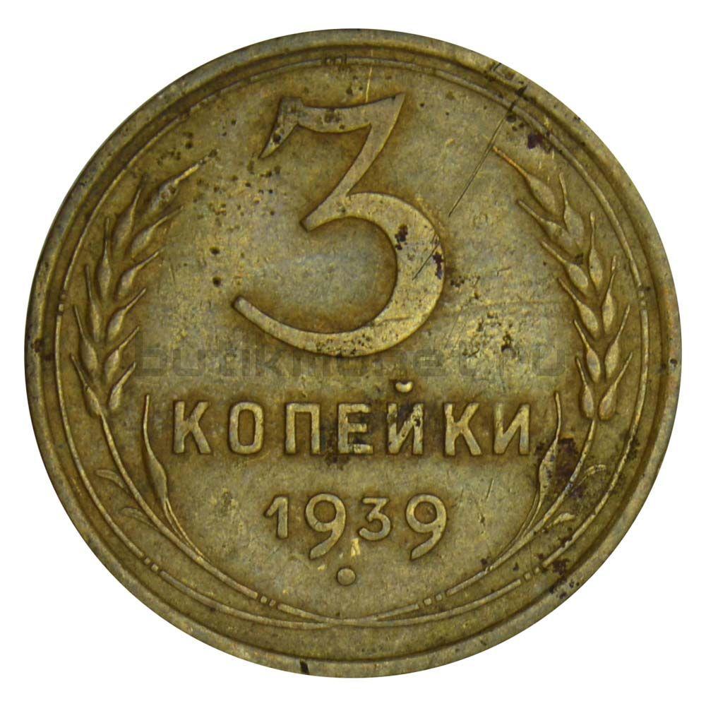 3 копейки 1939 F