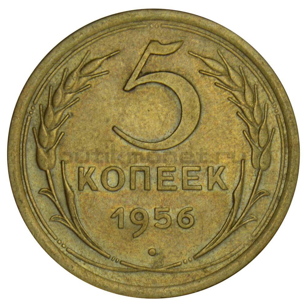 5 копеек 1956 XF