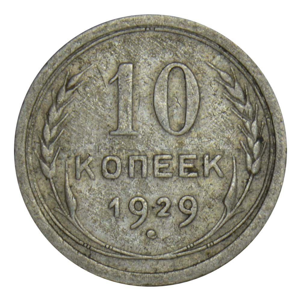 10 копеек 1929 F