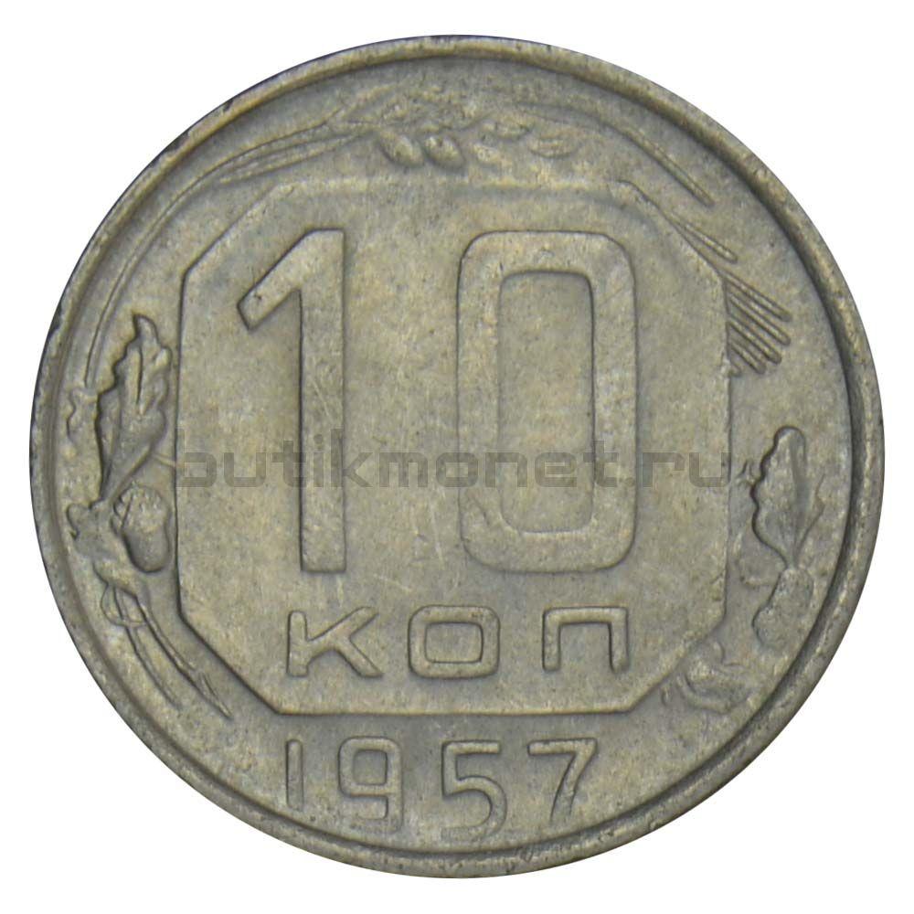 10 копеек 1957 AU