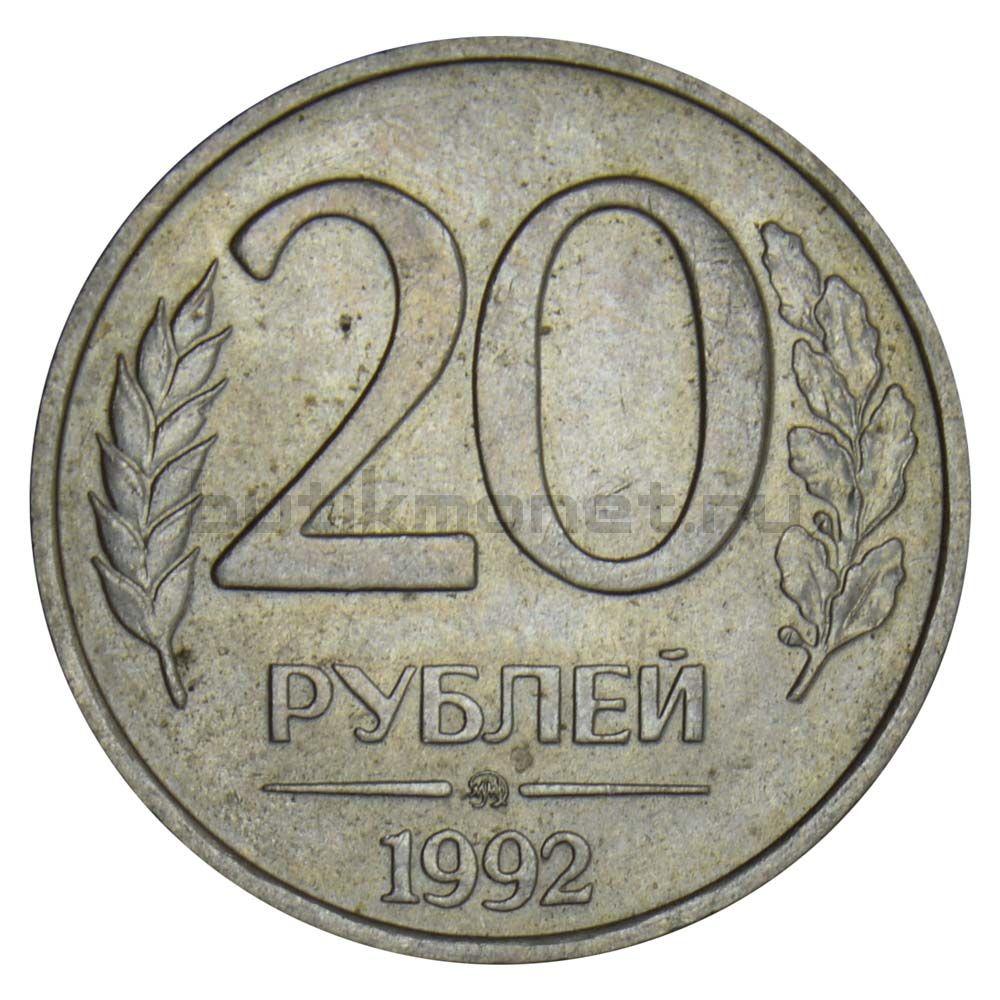 20 рублей 1992 ММД XF