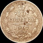 10 КОПЕЕК 1907, НИКОЛАЙ 2, СЕРЕБРО