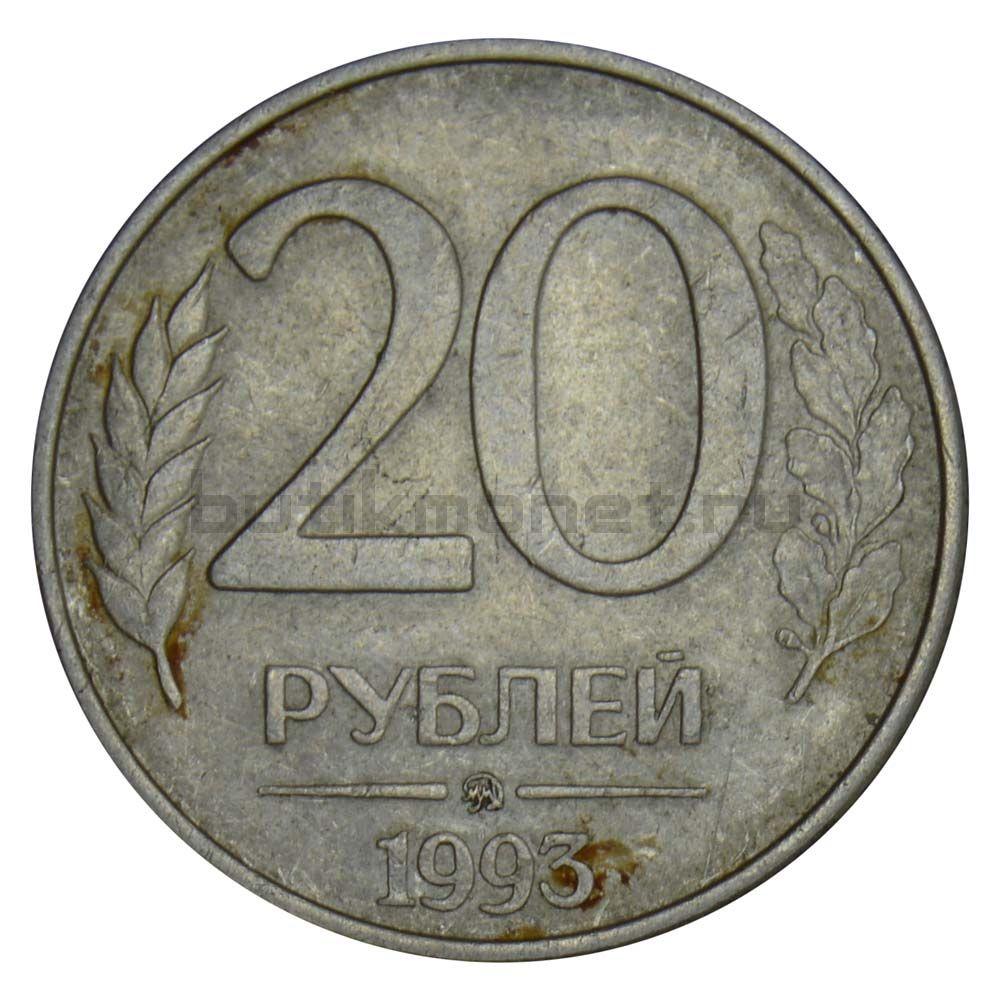 20 рублей 1993 ММД магнитная XF