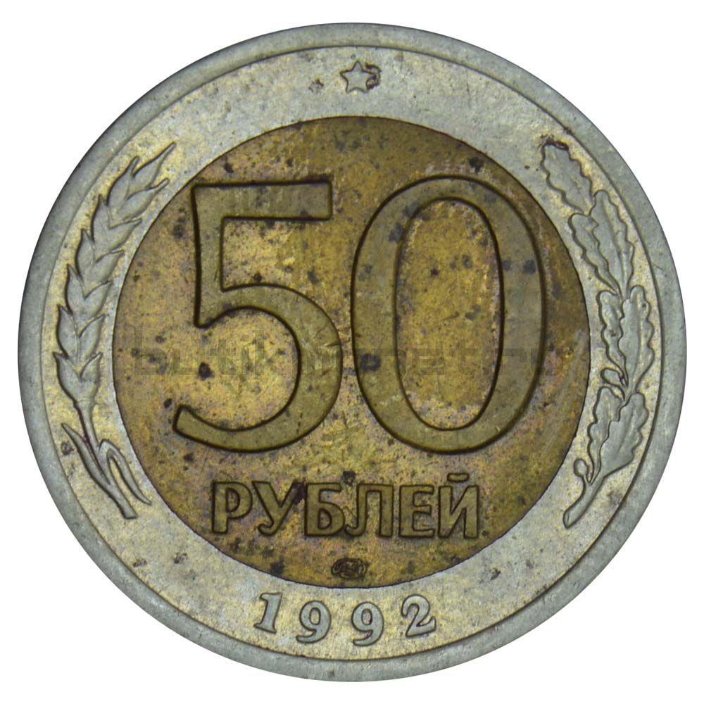 50 рублей 1992 ЛМД XF