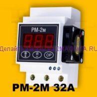 Регулятор мощности  РМ-2м 32А для самогонного аппарата