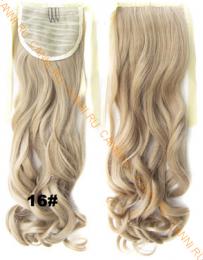 Искусственные термостойкие волосы - хвост волнистые №016 (55 см) -  80 гр.