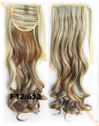 Искусственные термостойкие волосы - хвост волнистые №F12/613 (55 см) -  80 гр.