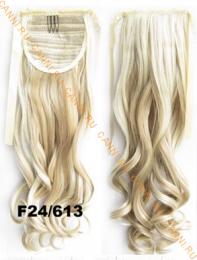 Искусственные термостойкие волосы - хвост волнистые №F24/613 (55 см) -  80 гр.