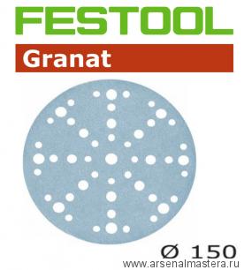 Шлифовальные круги Festool Granat STF D150/48 P40 GR/50 упаковка 50 шт  575160