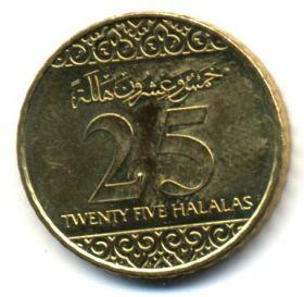 Саудовская Аравия 25 халалов 2016 (1438)