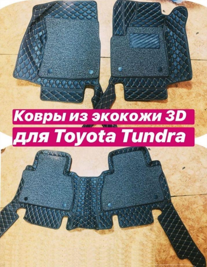 Коврики 3Д Тойота Тундра Дабл Каб и Крю макс 2006+ второе поколение эко-кожа + велюр