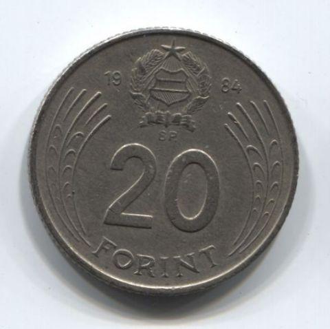 20 форинтов 1984 года Венгрия