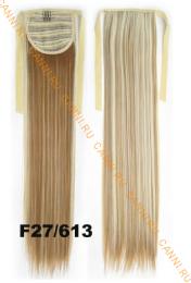 Искусственные термостойкие волосы - хвост прямые №F27/613 (55 см) -  80 гр.