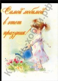 Мини-открытка «Самой любимой в этот праздник» 5*7 см