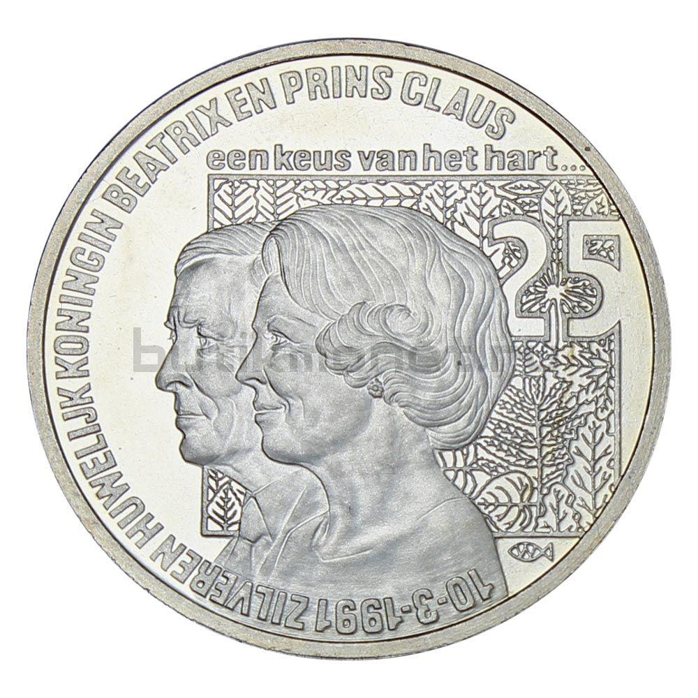 2 1/2 экю 1991 Нидерланды 25 лет со дня свадьбы Королевы Беатрикс