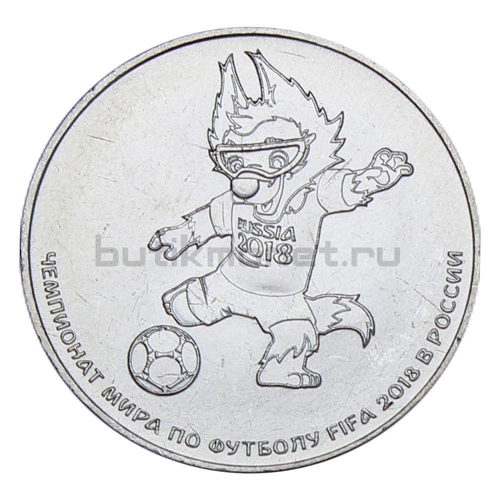 25 рублей 2018 ММД Талисман Забивака (ЧМ 2018)