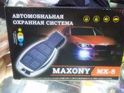 Maxony MX-5 Автосигнализация с колоколом