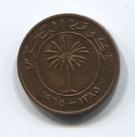 5 филсов 1965 года Бахрейн