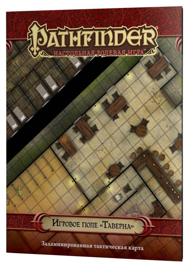 """Pathfinder. Настольная ролевая игра. Игровое поле """"Таверна"""""""