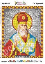 КМ-16. Святой Арсений. А5 (набор 475 рублей) Фея Вышивки