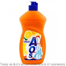 AOS.Средство д/посуды Лимон 450мл, шт