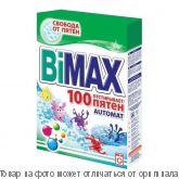 BiMax 100 пятен автомат.Стиральный порошок 400гр пачка, шт