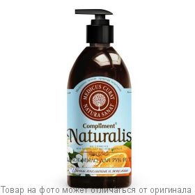 COMPLIMENT Naturalis жидкое мыло Цветы апельсина и жасмин 500мл, шт