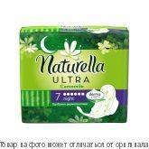 NATURELLA Ultra.Прокладки с крылышками Night Single 7шт, шт