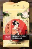 Ароматизатор для белья Цветок лотоса Greenfield Японские серия, шт