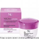 БЕЛИТА.MEZOCOMPLEX Мезокрем-маска ночной для лица и шеи 60+ Активный уход для зрелой кожи 50мл , шт