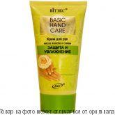 ВИТЕКС.BASIC HAND CARE Крем для рук ЗАЩИТА и УВЛАЖНЕНИЕ 150мл, шт