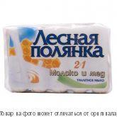 ЛЕСНАЯ ПОЛЯНКА.Туалетное мыло Молоко и мед 5*75гр (Казань), шт