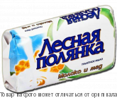 ЛЕСНАЯ ПОЛЯНКА.Туалетное мыло Молоко и мед 90г, шт