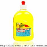 РАДУГА.Жидкое мыло Лимон 300мл (пуш-пул), шт
