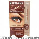 ФИТОКОСМЕТИК Краска для бровей и ресниц Крем-хна цвет коричневый (на 2 применения),2х2мл, шт