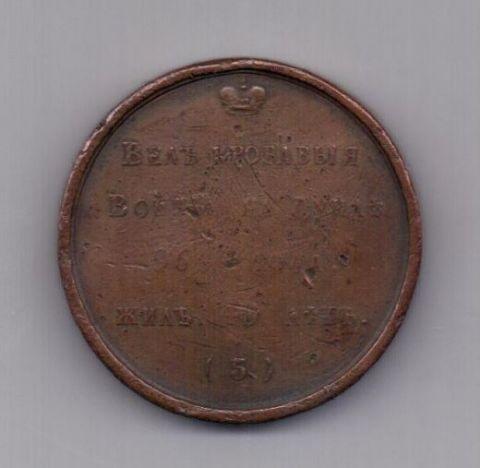 медаль 1770 е года RR!!! Святослав