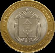 10 РУБЛЕЙ 2010 ГОДА - НЕНЕЦКИЙ АВТОНОМНЫЙ ОКРУГ СПМД (МЕШКОВАЯ) UNC